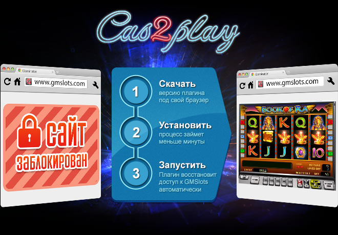 cas2play
